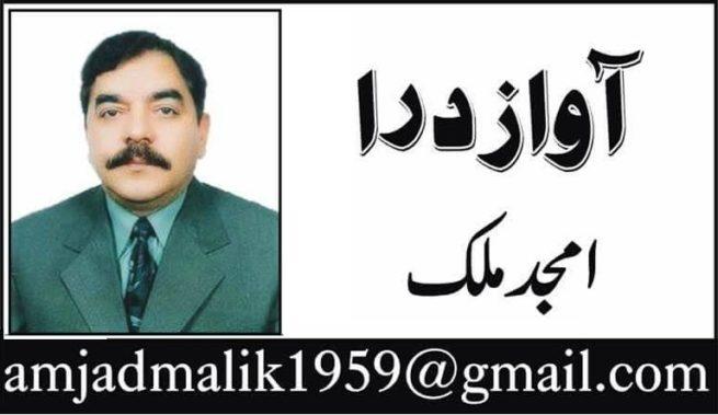 Amjad Malik Logo
