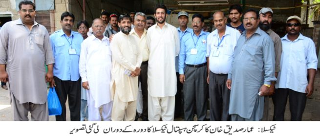 Ammar Saddique Visit Hospital