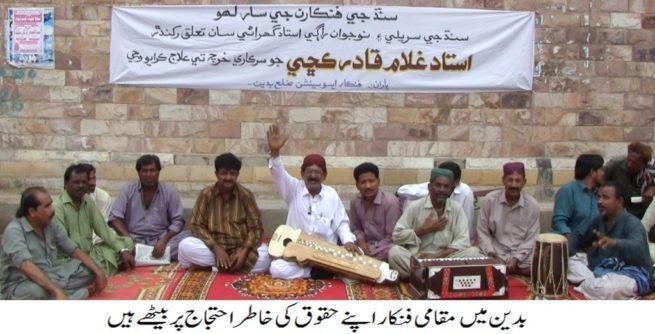 Badin Singer Protest