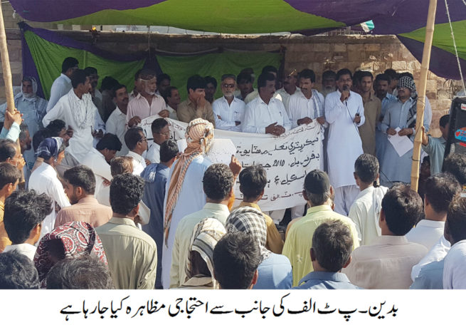 Badin Teacher Protest