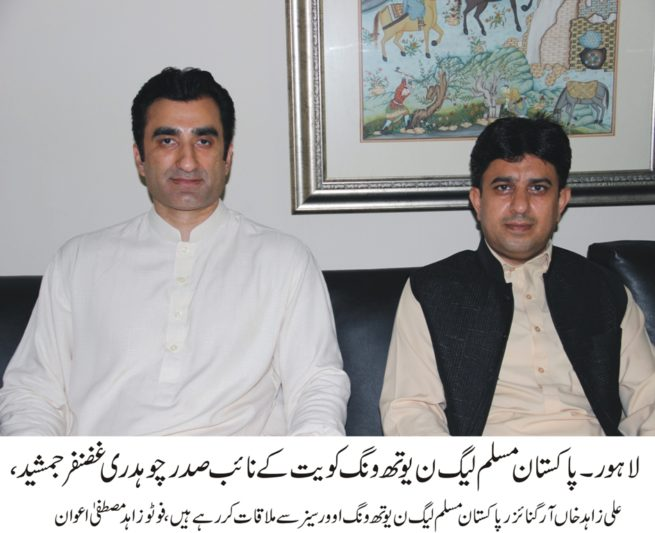 Chaudhry Ghazanfar Jamshed and Zahid Ali Meeting