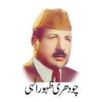 Chaudhry Zahoor Elahi