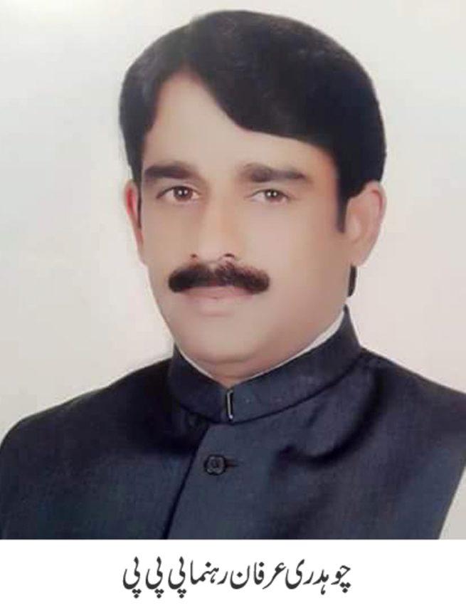 Choudhry Arfan