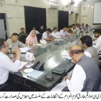Dco Meeting