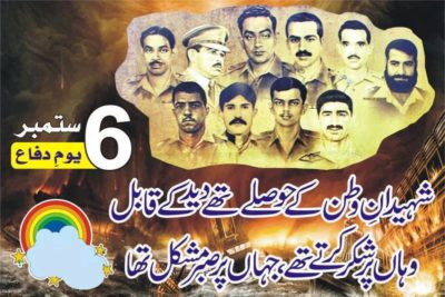 Defence Day of Pakistan