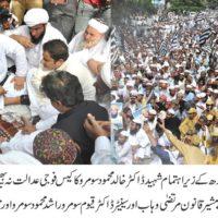 Dr Khalid Mehmood Soomro Case Against Protest