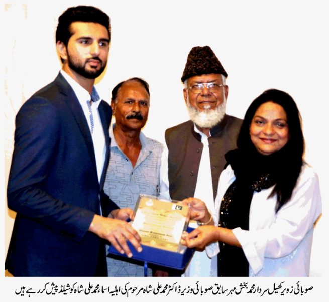 Dr Mohammad Ali Shah Wife Shield Presented