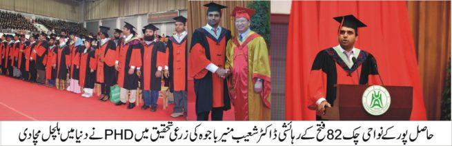 Dr Shoaib Munir Bajwa