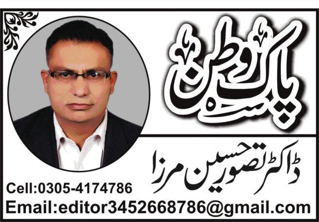 Dr Tasawar Husin Mirza