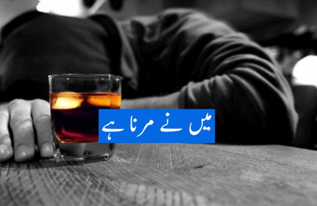 Drinking Sad Man