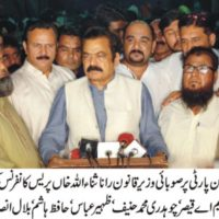 Faisalabad Eid Milan Party Ceremony