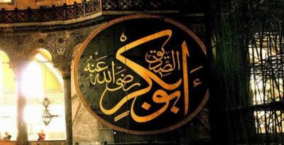Hazrat Abu Bakar Siddique