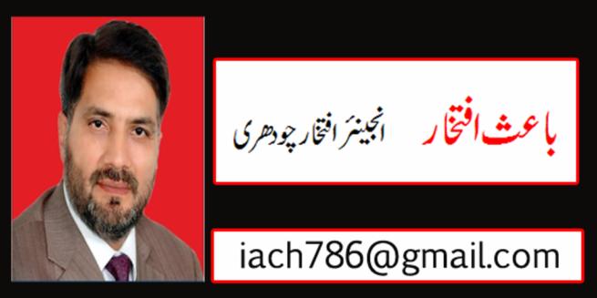 Iiftikhar Chaudhry