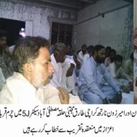 Jamaat e Islami Meeting