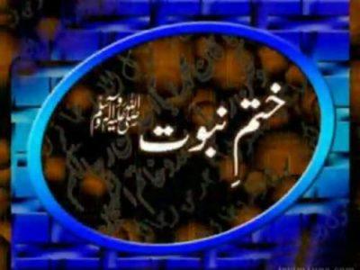 Khatam e Nabuwat
