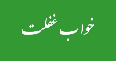 Khawab Ghaflat