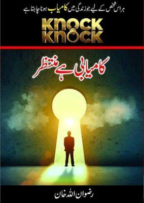 Knock Knock Kamyaabi Hai muntazir