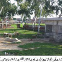 Lalyani Park