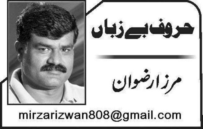 Logo Mirza Rizwan
