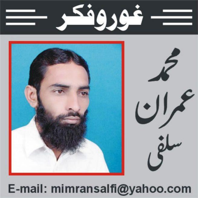 M Imran Selfi