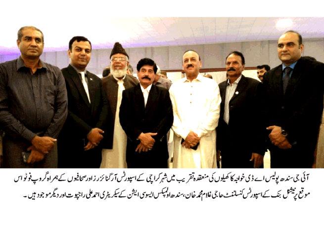 MALIR MUSLIM SPORTS CLUB