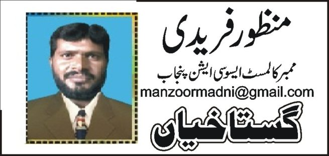 Manzoor Faridi Logo
