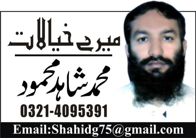 Muhammad Shahid Mehmood