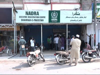 Nadra Office
