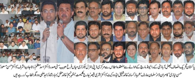 PTI  Faisalabad City Consultative Meeting