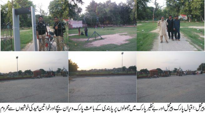 Pir Mahal Park