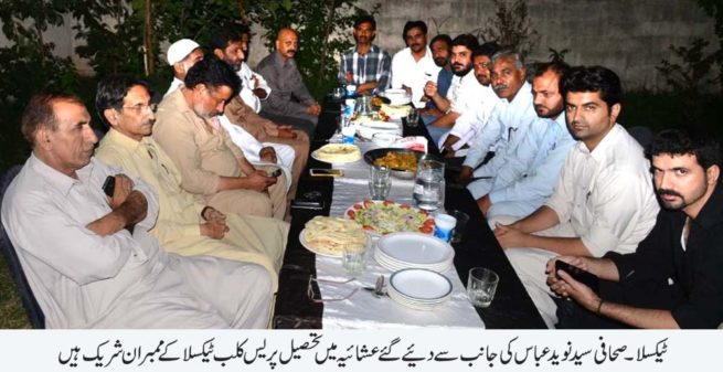 Press Club Taxila