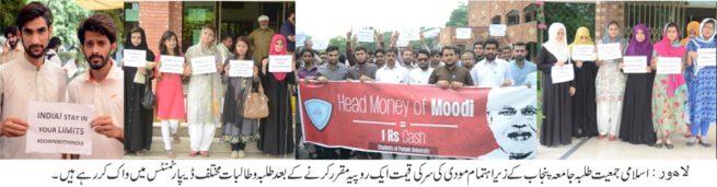 Punjab University Students