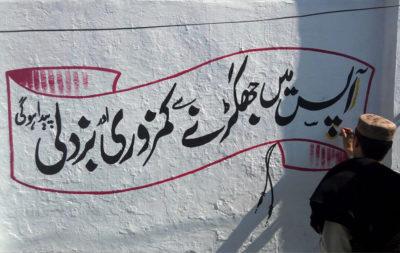 Quetta Walls