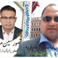 Raja Mazhar and Dr Tasawar Hussain Mirza