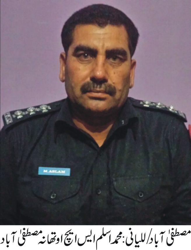 SHO Lalyani