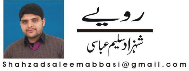 Saleem Shahzad Abbasi