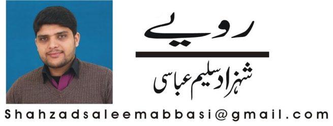 Shahzad Saleem Abbasi-Logo