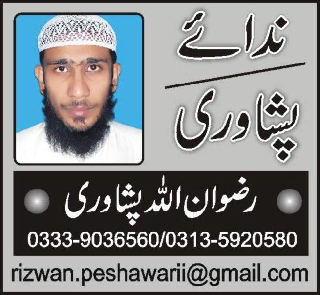 Maulana Rizwan Ullah Peshawar