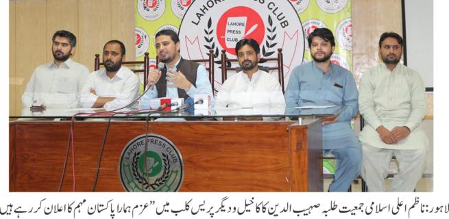 Syed Suhaib Uddin Kakakhel Ppress Conference
