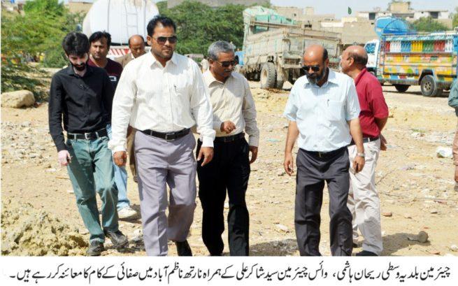 Visit Safai Mohim