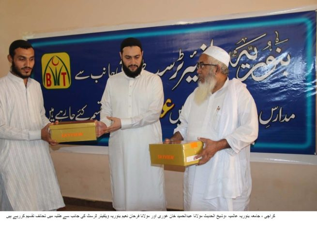 Jamia Binoria  Eid Gifts Distribution