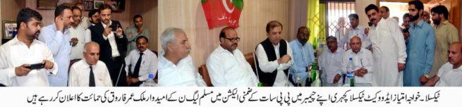 khawaja Imtiaz Press Conference
