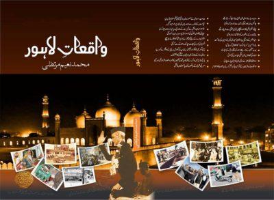 Waqiat -a Lahore
