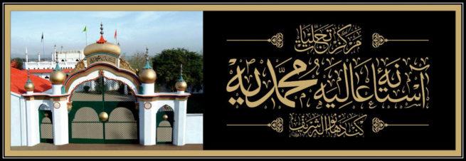 Markaz e Tajalliyat KandhanWala Shareef