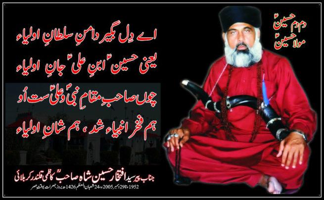 Pir Seyyed Iftikhar Hussaen Shah Qalandari Karbalayi