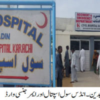 Badin Civil Hospital