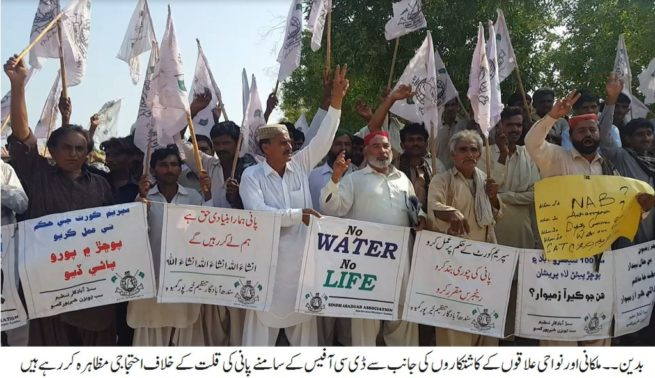Badin Farmers Protest Demonstration