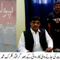 Badin Officer Arrest