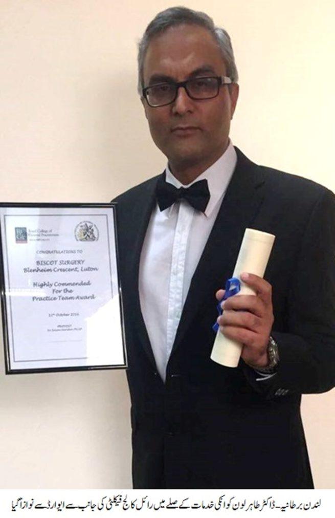 Dr Tahir Mahmood Leone