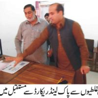 Ghulam Hussain Meeting